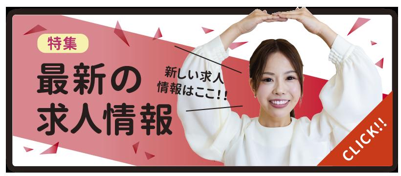 旭川最新のお仕事!