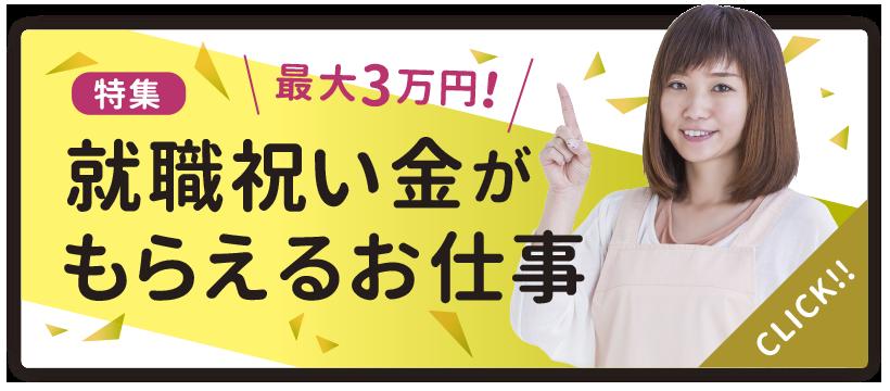 旭川お祝い金が支給されるお仕事!