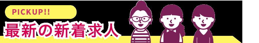 旭川介護ドットコムの求人情報